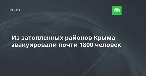 Из затопленных районов Крыма эвакуировали почти 1800 человек