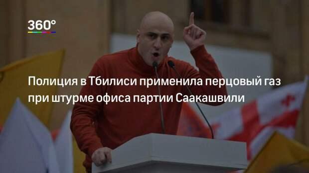 Полиция в Тбилиси применила перцовый газ при штурме офиса партии Саакашвили