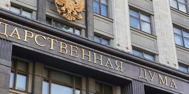 Госдума приняла закон о наказании за нарушение на голосовании по Конституции