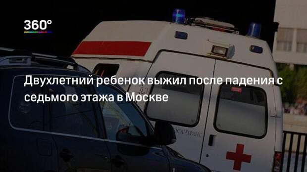 Двухлетний ребенок выжил после падения с седьмого этажа в Москве