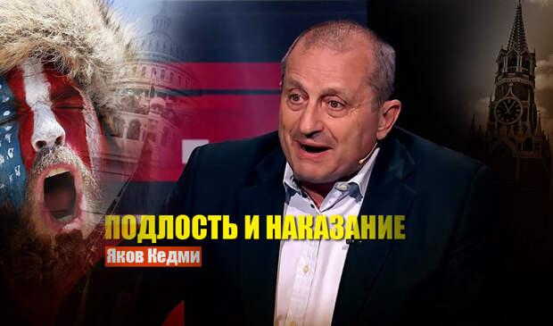 «Плата за подлость»: Кедми рассказал, как РФ может жёстко наказать Запад за его «атаки»