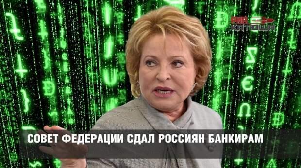 Совет Федерации сдал россиян банкирам