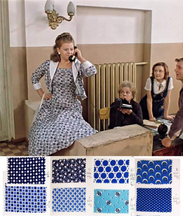 кадр из фильма и образцы тканей 1959 года. источник - http://trojza.blogspot.com