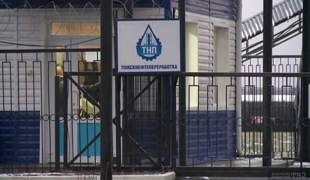 «Сибирский мазут» купил НПЗ «Томскнефтепереработки» за 2,2 млрд рублей