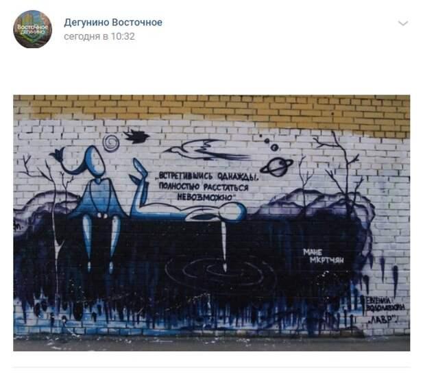 Фото дня: стрит-арт на Дубнинской улице