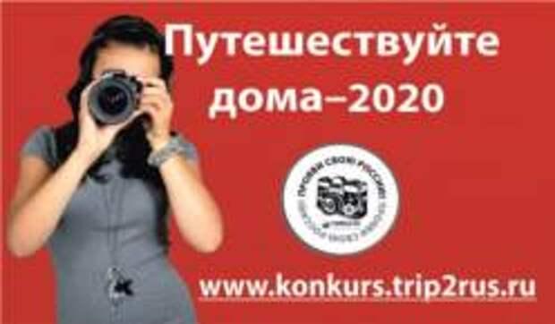 Примите участие в VII Всероссийском фотофестивале «Путешествуйте дома»