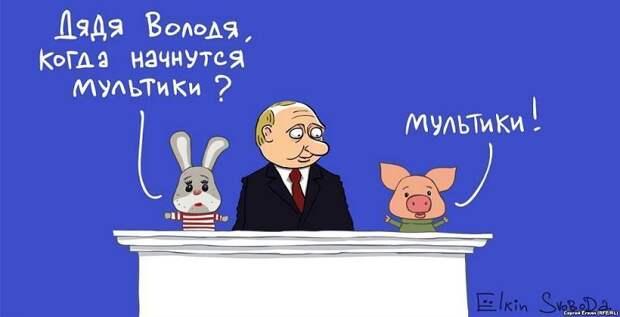 Продолжение «мультиков» Путина: на подходе очередная серия
