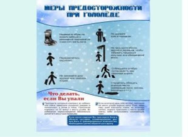 Сотрудники МЧС по СЗАО представили вниманию горожан памятку о безопасном поведении при гололеде
