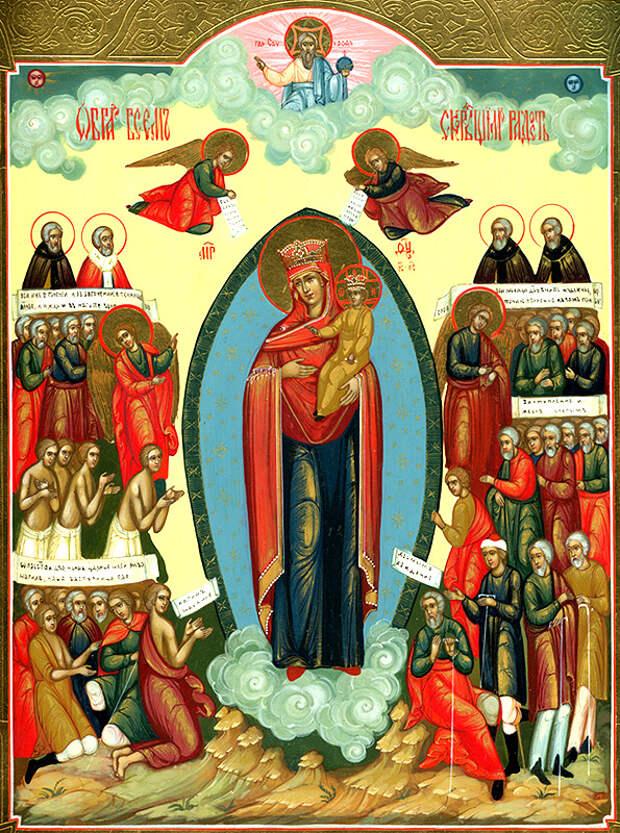 6 НОЯБРЯ ПРАЗДНОВАНИЕ В ЧЕСТЬ ИКОНЫ БОЖИЕЙ МАТЕРИ «ВСЕХ СКОРБЯЩИХ РАДОСТЬ».