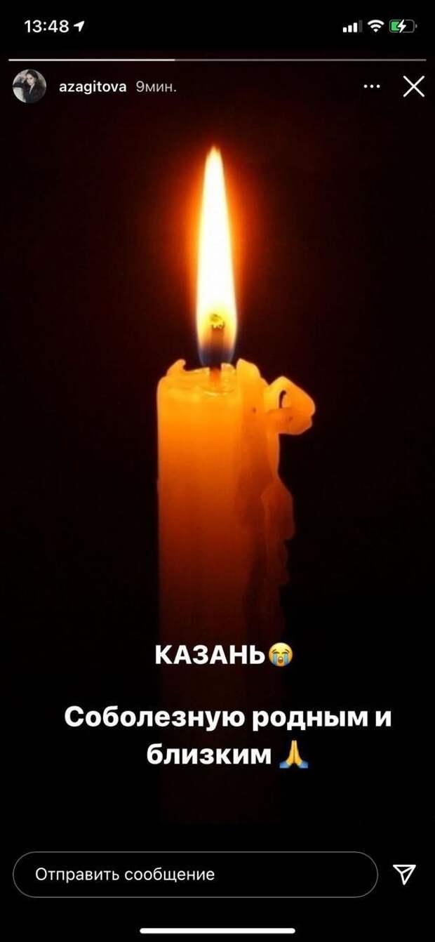 Загитова выразила соболезнования всвязи сострельбой вказанской школе