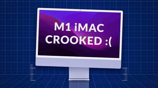 Пользователи новеньких iMac жалуются на перекошенные дисплеи, и легко это не исправляется