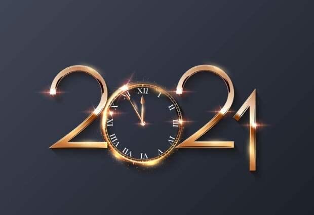 С наступающим Новым годом! Пусть у всех вас всё будет хорошо!