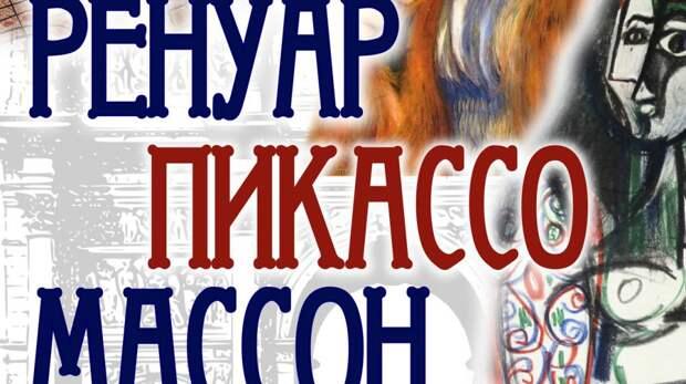 Уникальный выставочный проект представит Симферопольский художественный музей