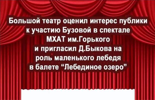 Во МХАТе состоялась премьера спектакля о Сталине. Зрители раскритиковали игру главной «звезды» Ольги Бузовой