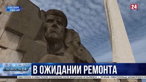 Обелиск «Городу-Герою Севастополю» нуждается в ремонте. Когда отреставрируют?