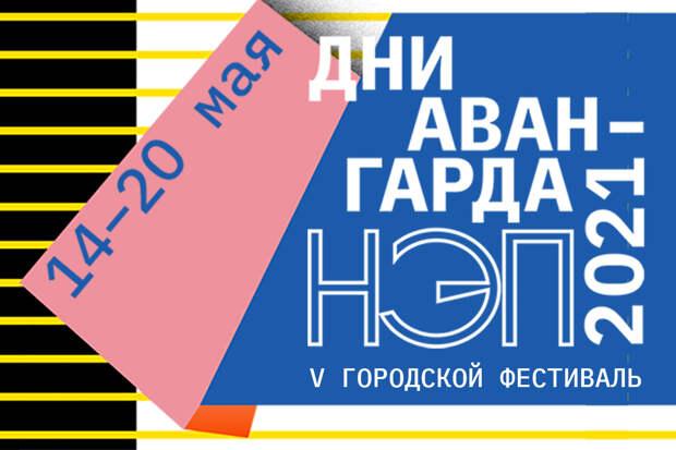 14 - 20.05 Фестиваль «Дни авангарда 2021. НЭП» в Музее Москвы