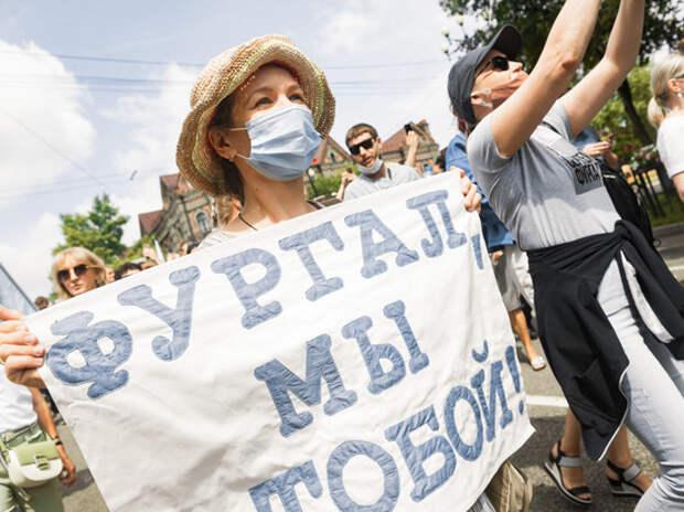 Протесты в Хабаровске. 12.09.2020