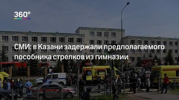 СМИ: в Казани задержали предполагаемого пособника стрелков из гимназии