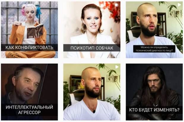 Нейротипология и черты лица Дьявола: паразиты в Instagram