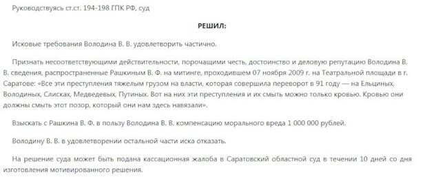 """Путин должен """"кровью смыть этот позор"""": Красный план оппозиционеров"""
