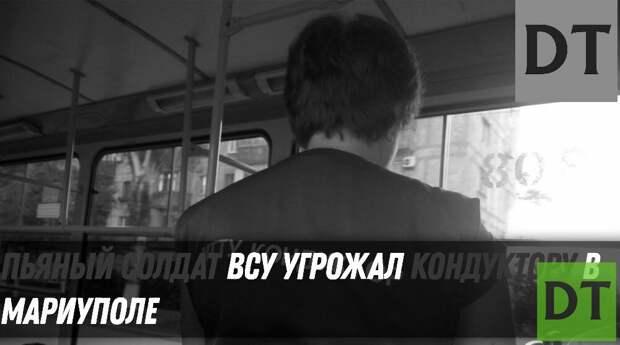 Пьяный солдат ВСУ угрожал кондуктору