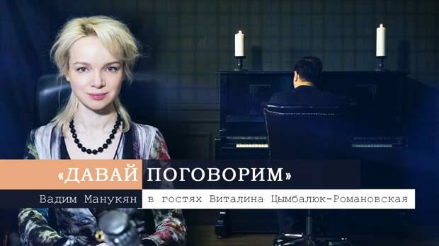 «Давай поговорим» с Вадимом Манукяном: Виталина Цымбалюк-Романовская