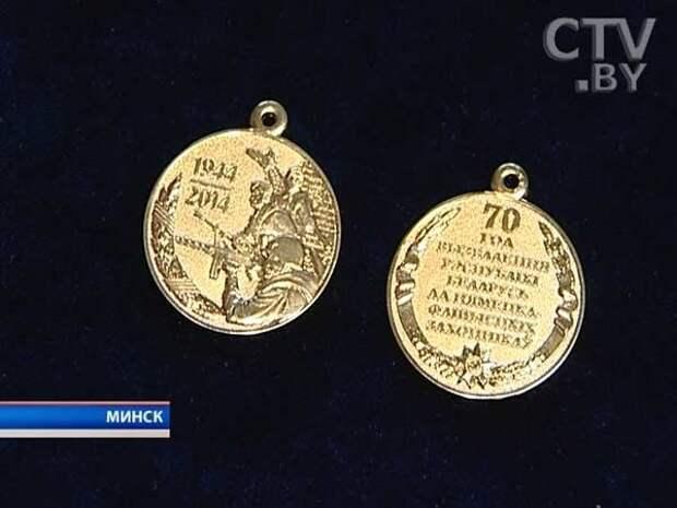 Российские ветераны награждены медалью Республики Беларусь