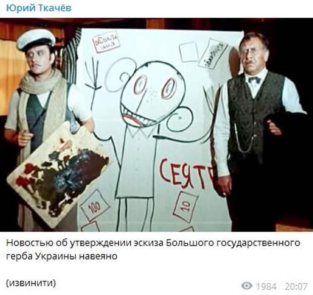 Армовир, ангел в гольфах и лев с хозяйством. Почему эскиз нового герба Украины вызвал скандал