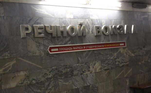 Станции «Речной вокзал» новосибирского метро расширят пропускную способность