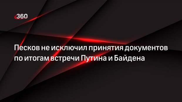 Песков не исключил принятия документов по итогам встречи Путина и Байдена