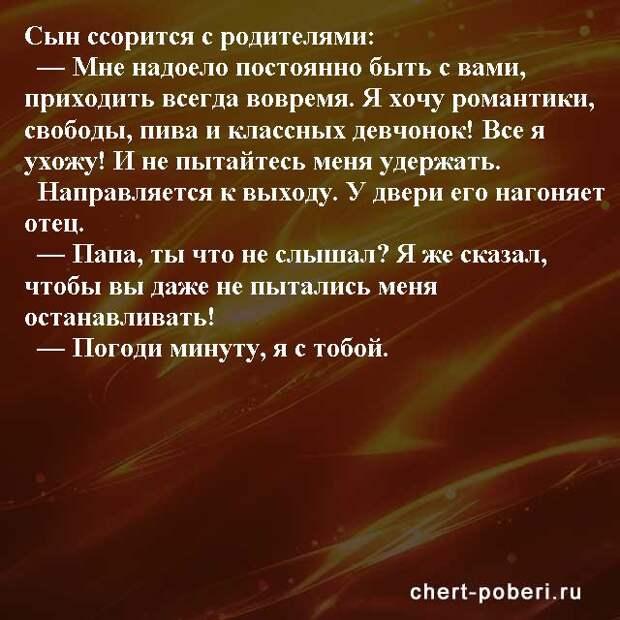 Самые смешные анекдоты ежедневная подборка chert-poberi-anekdoty-chert-poberi-anekdoty-19400521102020-4 картинка chert-poberi-anekdoty-19400521102020-4