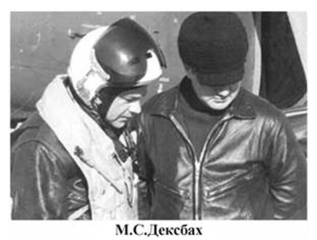 Летчики-испытатели. Амирьянц Г.А. Часть-02