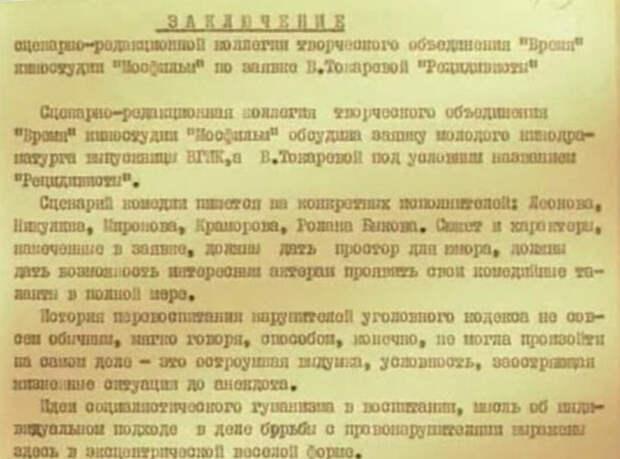 """Как Евгений Леонов в """"Джентльменах удачи"""" стал директором детского сада"""