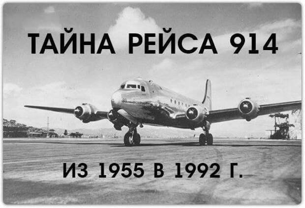 Исчезнувший в 1955 году самолет, приземлился через 37 лет