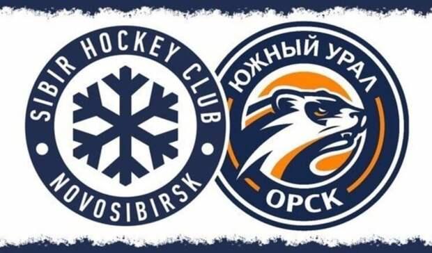 ХК «Южный Урал» продолжит сотрудничество с новосибирской «Сибирью»
