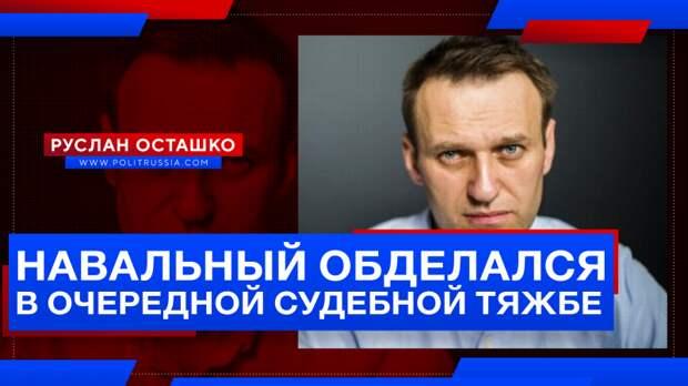 Навальный обделался в судебной тяжбе против крымского мясокомбината
