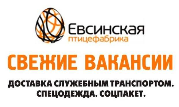 Свежие вакансии Евсинской птицефабрики