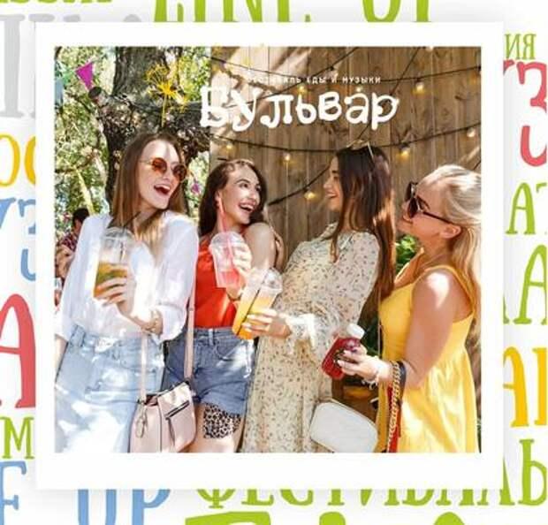 В Ульяновске пройдет межрегиональный фестиваль еды и музыки «Бульвар»