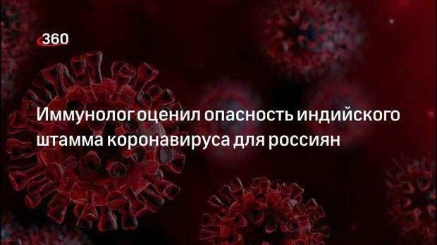 Иммунолог оценил опасность индийского штамма коронавируса для россиян