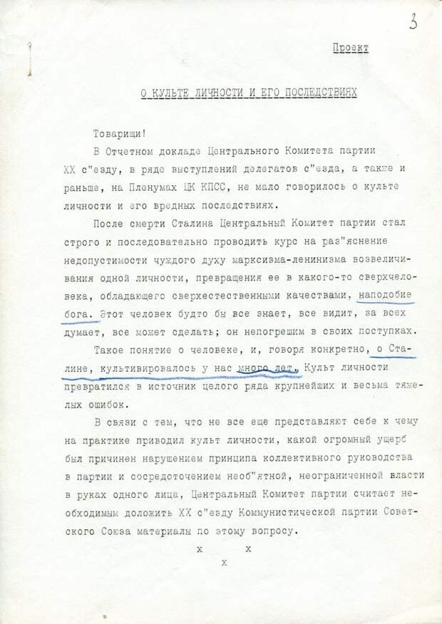 Первая страница проекта доклада Хрущева
