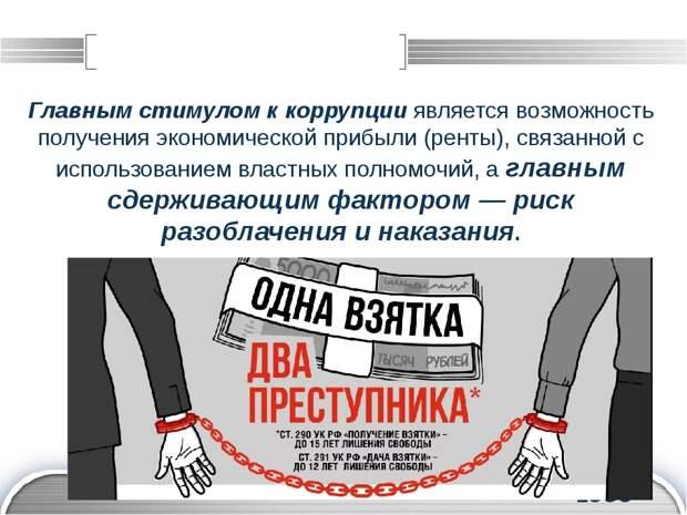 Как в реальности идёт борьба с коррупцией в России