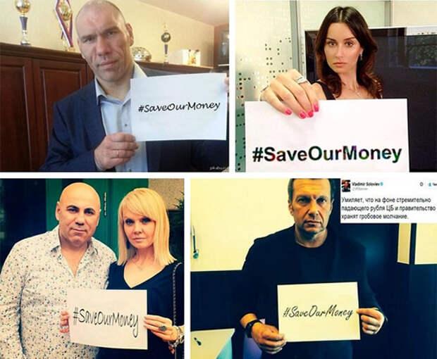 Звезды шоу-бизнеса просят спасти их деньги в социальных сетях