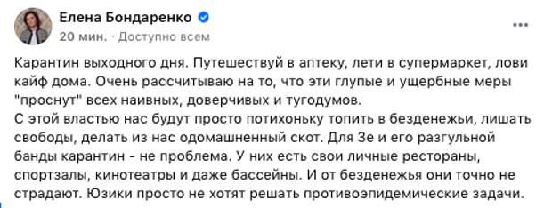 Елена Бондаренко фейсбук