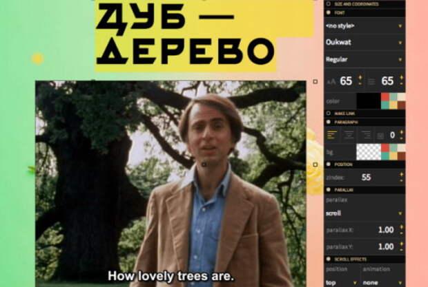 W→O→S изменил дизайн и теперь пишет о России