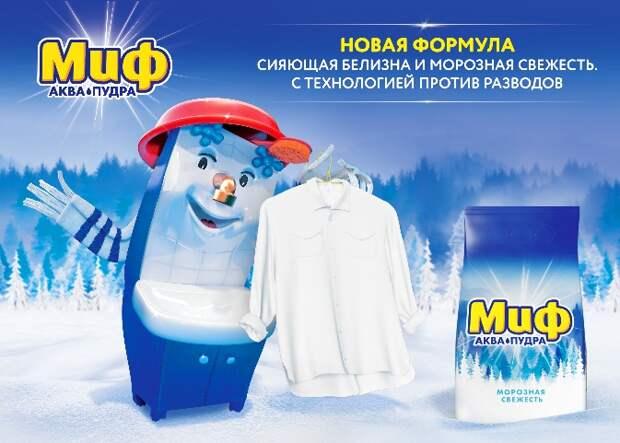 Procter&Gamble перезапустила легендарный бренд «Миф»