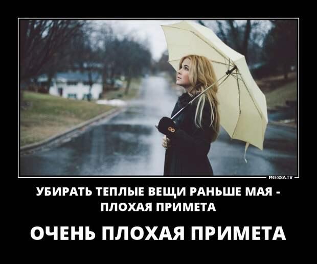 Фотография: Плохая примета | Живой Ангарск | LiveAngarsk.ru