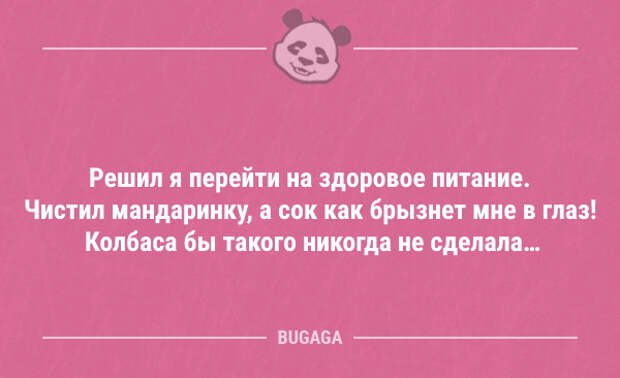 Смешные анекдоты на Бугаге (12 шт)