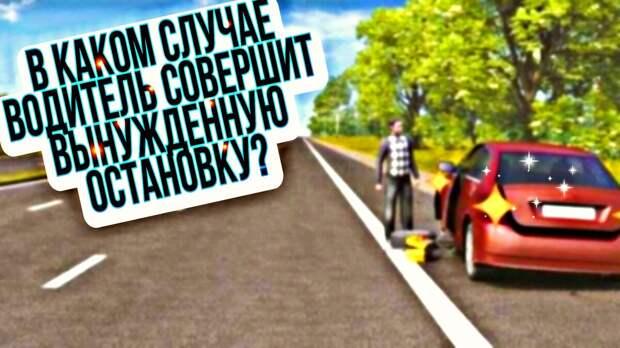 Оказывается не каждый опытный водитель знает правильный ответ.
