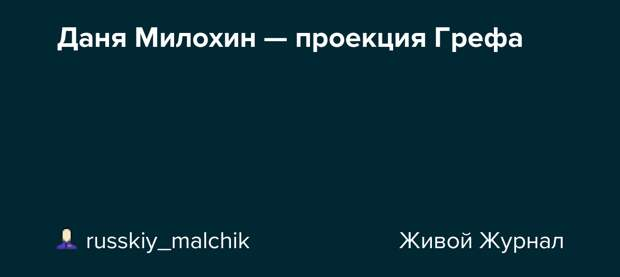 Даня Милохин — проекция Грефа