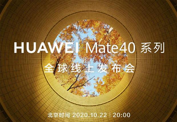 Официально: Huawei представит флагманские смартфоны Mate 40 на презентации 22 октября
